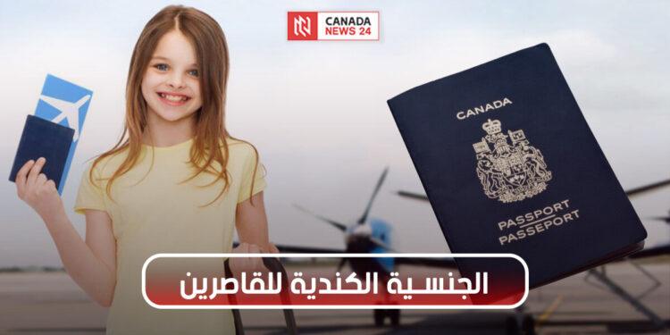 شروط الحصول على الجنسية الكندية للقاصرين