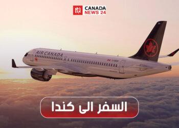 السفر الى كندا بطرق آمنة وشرعية ... تعرفوا عليها الآن