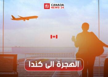 موقع الهجرة الى كندا وأهم الخدمات التي يقدمها للراغبين بالهجرة
