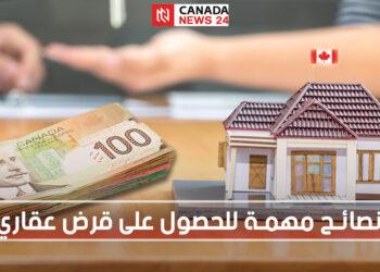 نصائح مهمة للحصول على قرض عقاري و شؤاء منزل في كندا