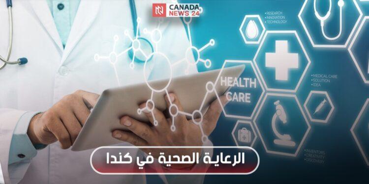 الرعاية الصحية في كندا والخدمات التي يتم توفيرها من خلالها