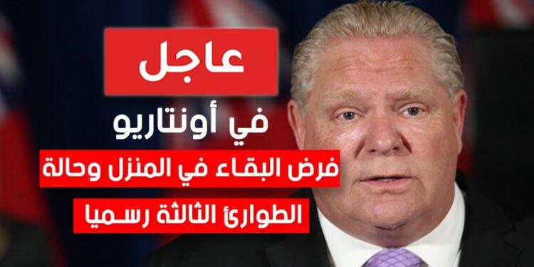أونتاريو تصدر أمر البقاء في المنزل وحالة الطوارئ الثالثة رسمياً