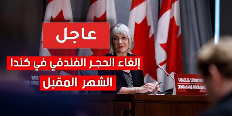 وزيرة الصحة الكندية
